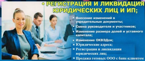 Услуги при регистрации ооо срок регистрации ооо спб