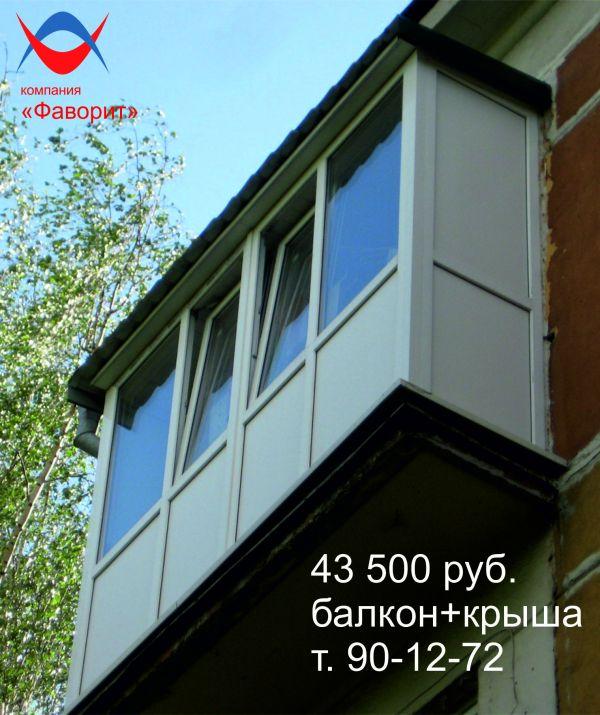 Балкон с крышей - остекление балкона с изготовлением крыши..
