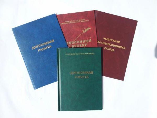 Переплет прошивка дипломных работ ВКР дипломных проектов  Переплет прошивка дипломных работ ВКР дипломных проектов магистерских диссертаций