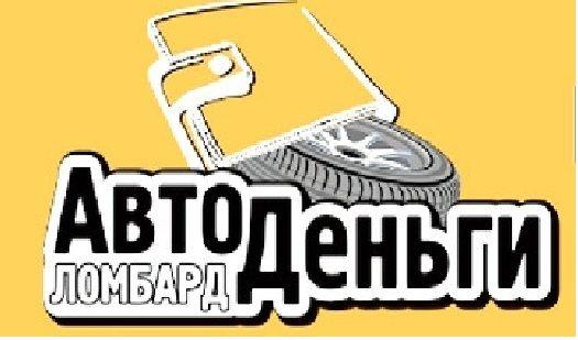 Автоденьги саратов ломбард в часы продать скупке золотые