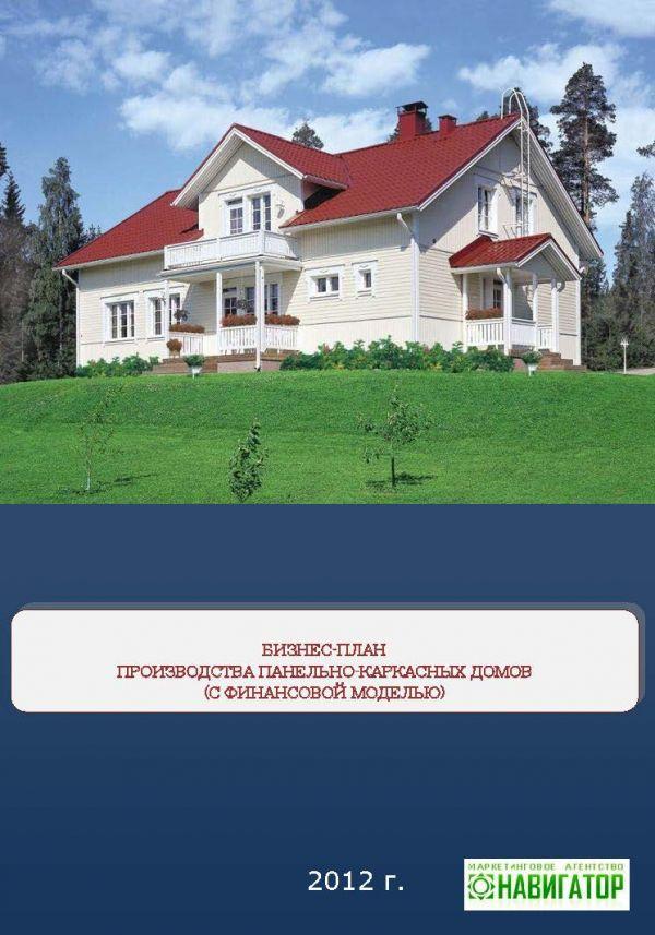 Бизнес план производство каркасных домов капкейк бизнес план