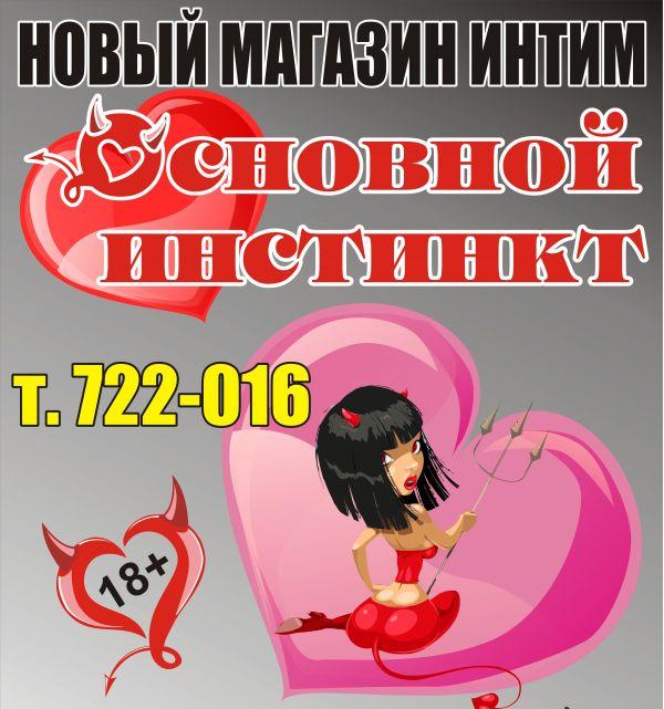 instinkt-intim-magazin