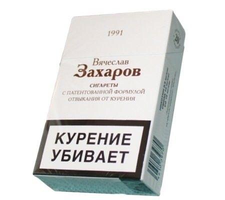 Сигареты захарова купить москве купить электронную многоразовую сигарету в хабаровске