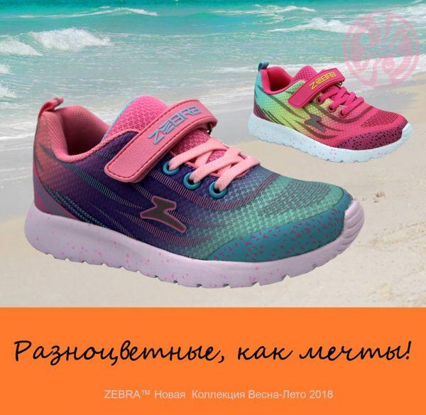 3176b778 Детская обувь Зебра: кеды и кроссовки в Нижнем Новгороде! - Интернет ...