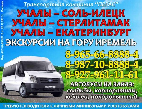 наши постоянные такси стерлитамак уфа номера телефонов кстати