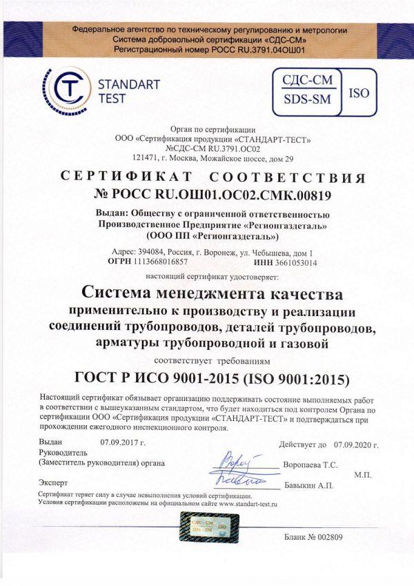 Сертификация производства воронеж метрология стандартизация и сертификация конспект лекций скачать бесплатно