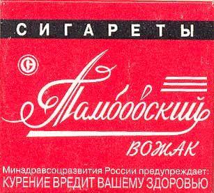 Сигареты моршанской табачной фабрики купить портсигары купить 20 сигарет москва