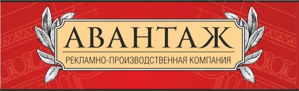 Компания авантаж официальный сайт сайт управляющей компании ремстройсервис