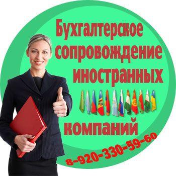 Бухгалтерское сопровождение смоленск видеокурс бухгалтерия онлайн