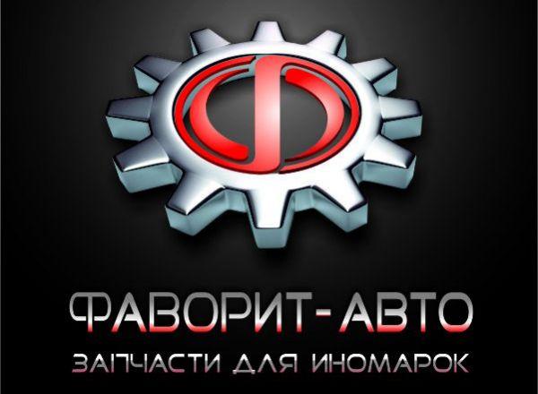 c5b4382a030 Фаворит-авто - Интернет-магазин автозапчастей для иномарок Favio