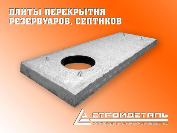 Плиты перекрытия люк отверстие железобетонная опора освещения