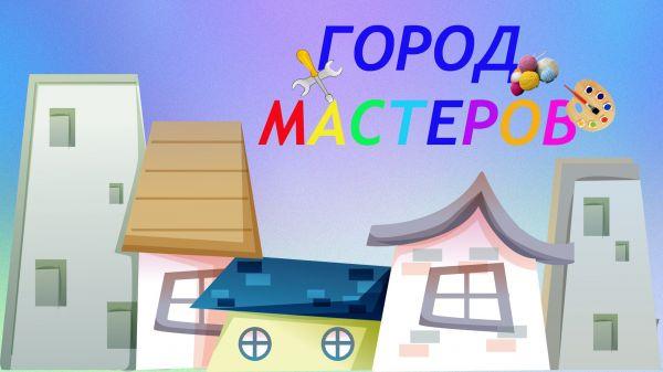 Машинами, картинки с надписью город мастеров 53