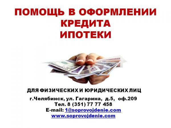 помощь оформить кредит