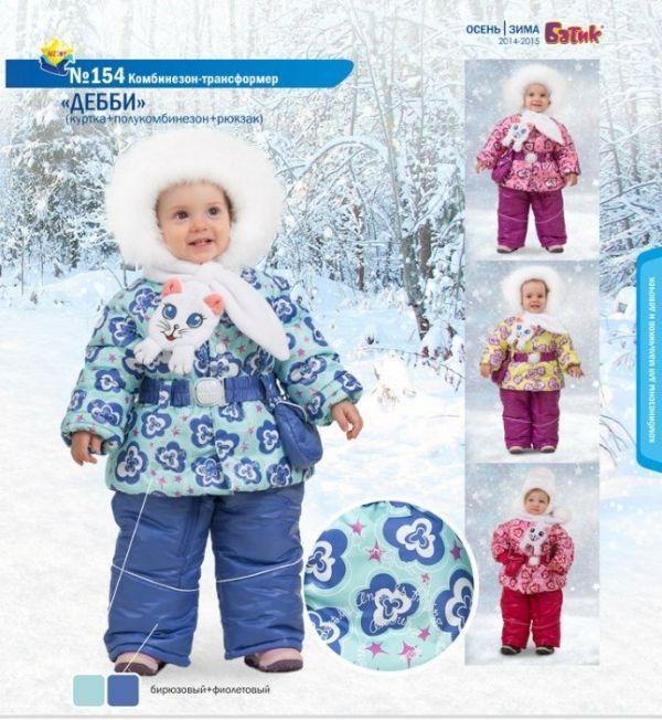 c0977e316 Детская верхняя одежда оптом - Детская верхняя одежда оптом по ценам ...