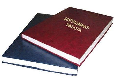 Прошивка дипломов и диссертаций Оперативная прошивка дипломов в  Прошивка дипломов и диссертаций