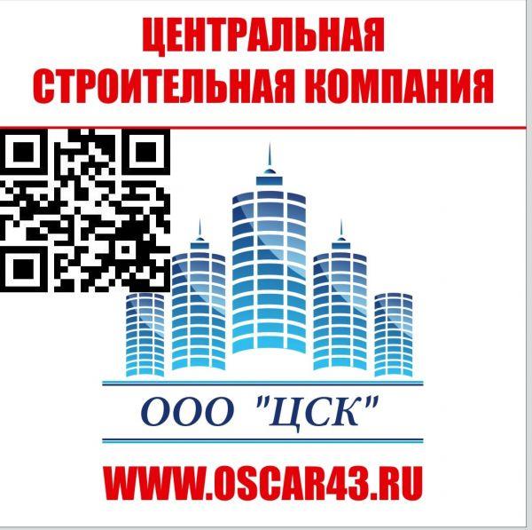 Центральная строительная компания официальный сайт вакансии пэк транспортная компания москва официальный сайт