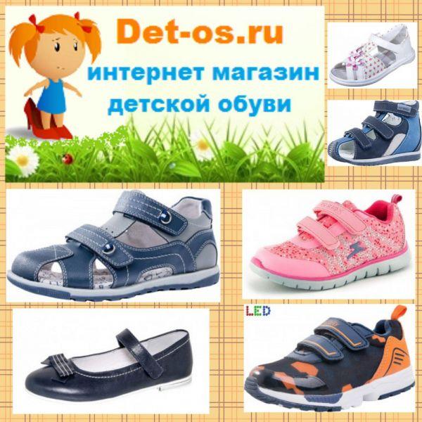 3aef0091ec9 Детская обувь от интернет-магазина Детос - Det-os. ru - множество ...