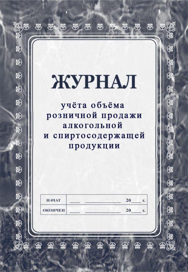 алкспот электронный журнал учет алкоголя