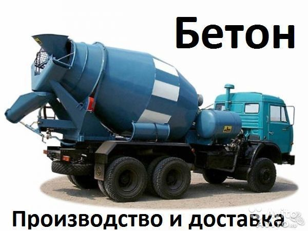 Омск купить бетон цена за куб вид легкого бетона 7 букв