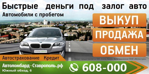 Автоломбард тюмень купить авто распродажа автосалон по продаже хундай в москве