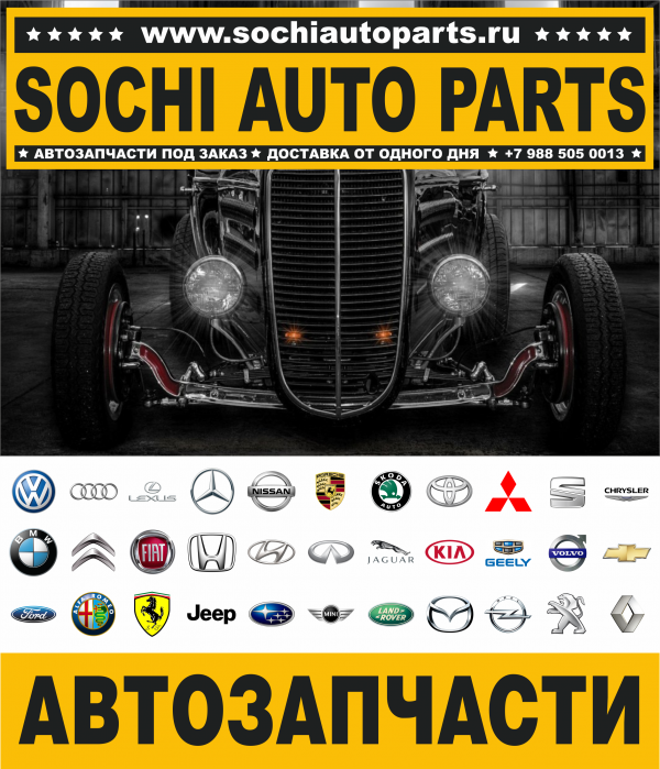 Купить Автозапчасти в Сочи