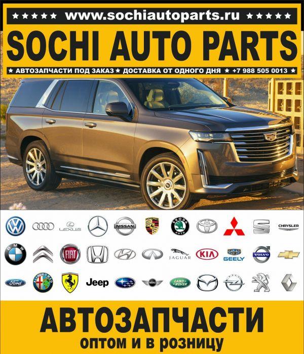 http://www.sochiautoparts.ru