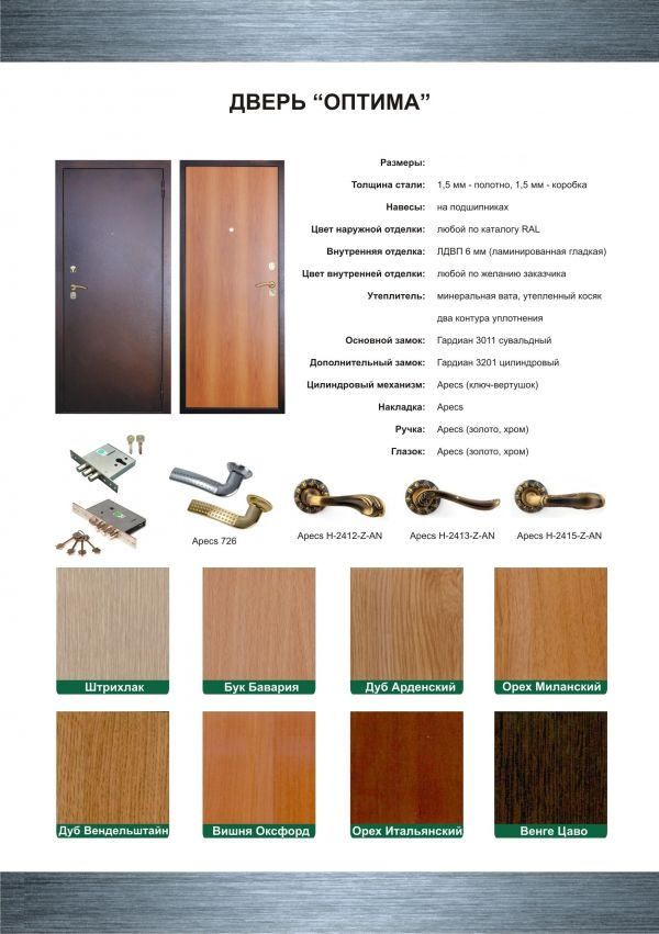 двери входные оптима цены каталог
