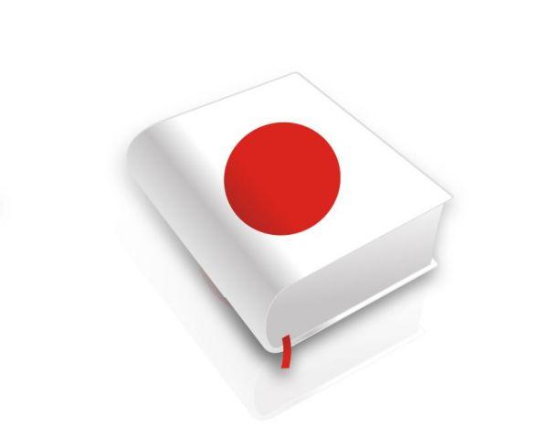 Бюро переводов японского языка