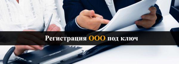 Акция регистрация ооо пфр договор для электронной отчетности