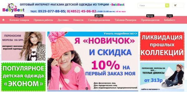поставщики детских товаров для интернет магазинов кредита банках