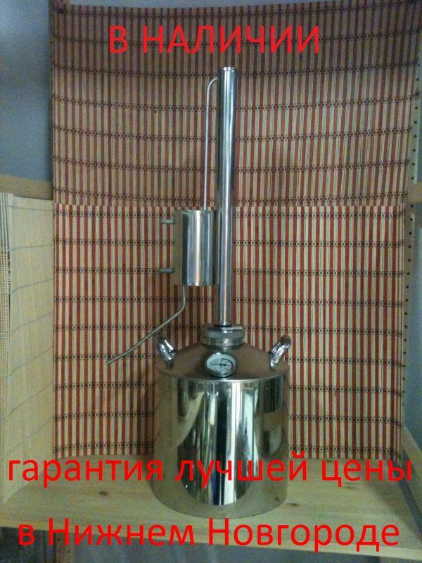 Купить самогонный аппарат крепышок в нижнем новгороде самогонные аппараты купить зеленоград