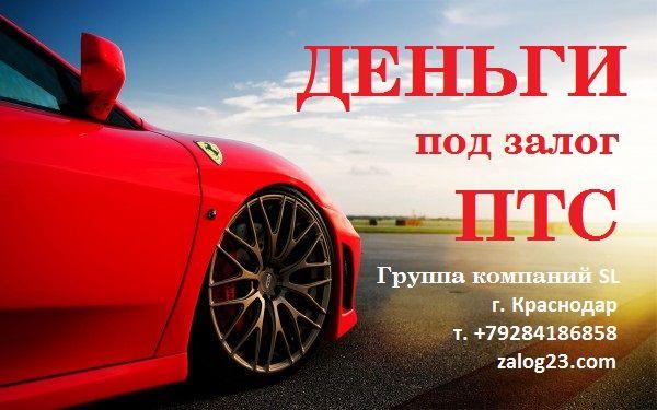 Деньги под залог автомобиля автомобиль остается у вас краснодар киа спортейдж автосалоны москвы адреса