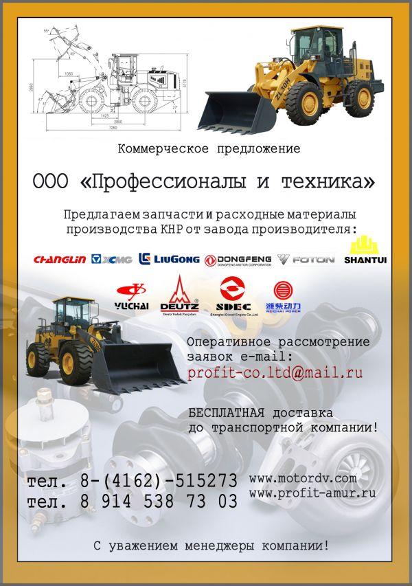 Предложения о покупке спецтехники ногинск строительная техника аренда