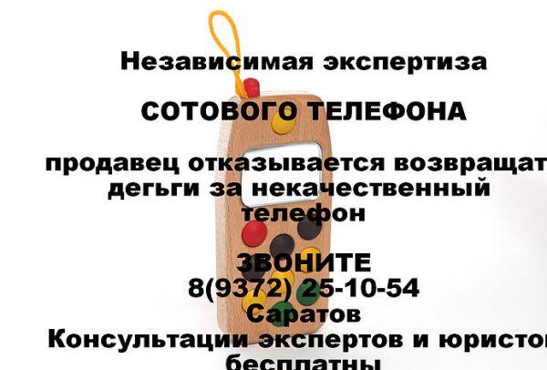 Независимая экспертиза саратов телефон