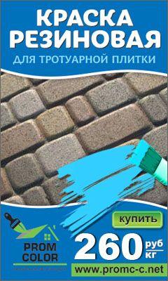 Краска для бетона для тротуарной плитки купить lr бетон