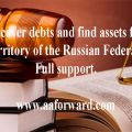 We will help you to recover debts a in the Russian.