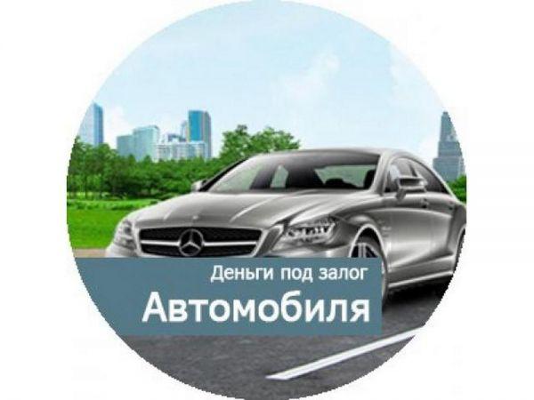 Автозайм срочно автоломбард распродажа авто брянск
