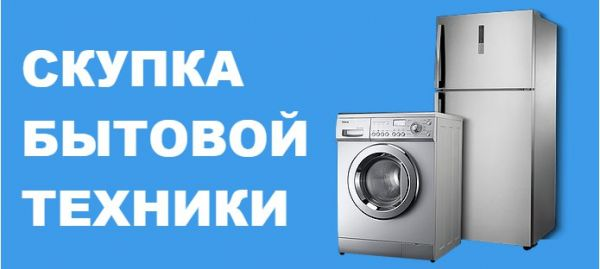 Скупка неисправной бытовой техники краснодар краснодар купить сплит систему дешево