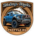 PickupStyle
